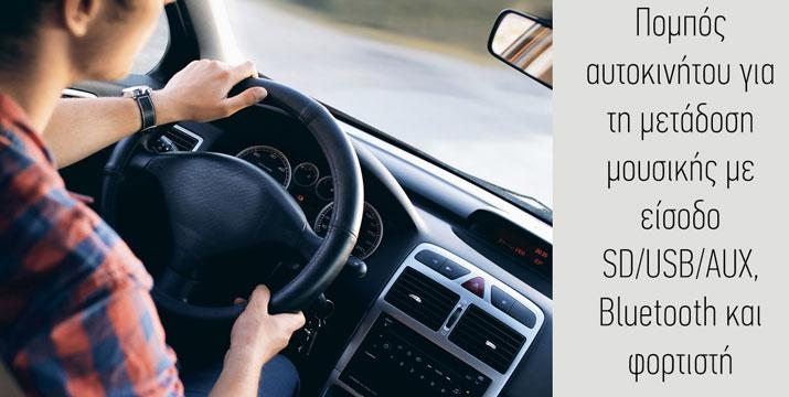 14,90€ από 22,90€ για έναν Πομπό Αυτοκινήτου για τη μετάδοση μουσικής με είσοδο SD/USB/AUX, Bluetooth και φορτιστή S18, από την DoneDeals Goods με ΔΩΡΕΑΝ πανελλαδική αποστολή στο χώρο σας.