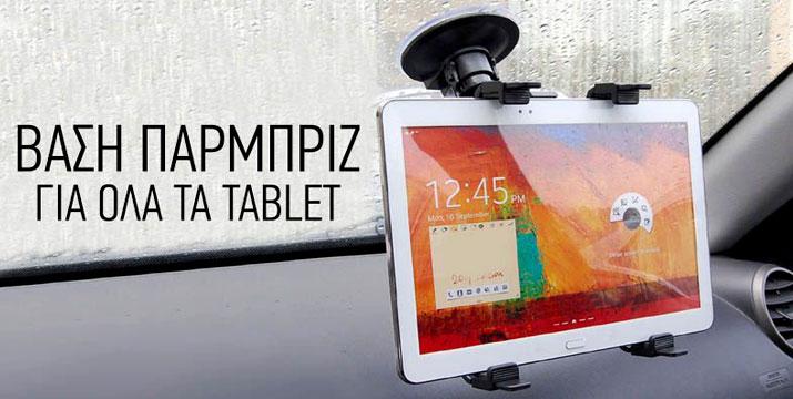 12,90€ από 18,90€ για μία Βάση Στήριξης με Βεντούζα στο παρμπρίζ του αυτοκινήτου για Tablet/TV/DVD/GPS 7-10
