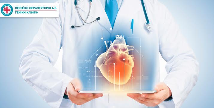 Από 35€ για μια (1) Ακτ/φία Θώρακος, ένα (1) Ηλεκτροκαρδιογράφημα και ένα (1) Προσυμπτωματικός ΄Έλεγχος (check-up) για άνδρες και γυναίκες από τα σύγχρονα εργαστήρια της Γενικής Κλινικής του Πειραϊκού Θεραπευτηρίου στον Πειραιά. εικόνα
