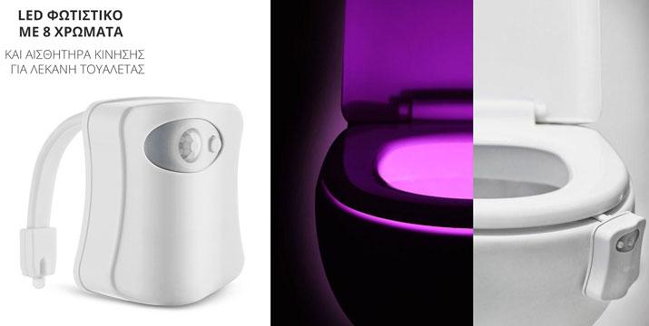 9,90€ από 15,90€ για ένα LED Φωτιστικό με 8 χρώματα και Αισθητήρα Κίνησης για λεκάνη τουαλέτας, με δυνατότητα παραλαβής και πανελλαδικής αποστολής στο χώρο σας από την DoneDeals Goods.