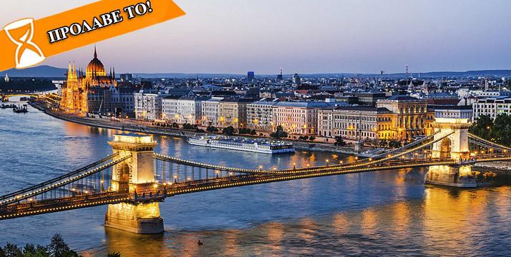 199€ / άτομο για ένα 4ήμερο στη Βουδαπέστη με Αεροπορικά, Φόρους, Μεταφορές από & προς το Αεροδρόμιο & 3 Διανυκτερεύσεις με Πρωινό στο 4* Ξενοδοχείο CITY INN, από το ταξιδιωτικό γραφείο Like 2 Travel. εικόνα