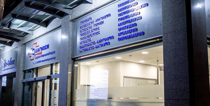 Από 39,90€ για 2 ή 4 Συνεδρίες σε Ολόσωμη Cryosauna και Τοπικής Κρυοθεραπείας, από το ιατρικό κέντρο Αιμοδιάγνωση Med στη Νέα Κηφισιά.
