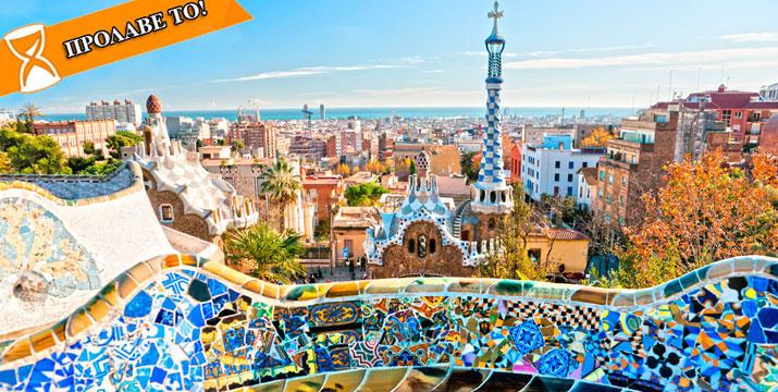 245€ / άτομο για ένα 4ήμερο στη Βαρκελώνη με Αεροπορικά, Φόρους, Μεταφορές από/προς αεροδρόμιο και 3 Διανυκτερεύσεις με Πρωινό στο κεντρικό 4* Ξενοδοχείο Hotel Garbi Millenni, από το ταξιδιωτικό γραφείο Like 2 Travel. εικόνα