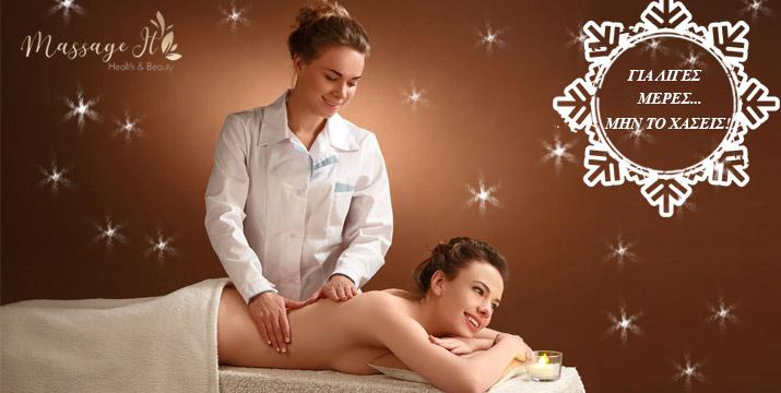 50€ από 95€ (-47%) για 5 Χαλαρωτικά ή Θεραπευτικά Μασάζ 60' το καθένα για απόλυτη χαλάρωση την περίοδο των εορτών, στο ολοκαίνουργιο Massage IT στο Περιστέρι.
