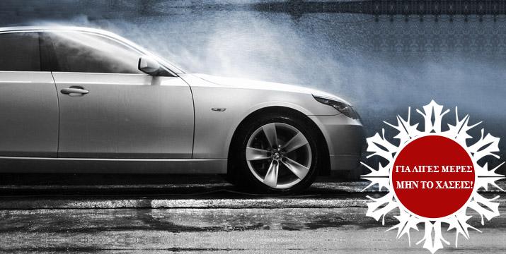 24,90€ από 100€ (-71%) για έναν Πλήρη Καθαρισμό Σαλονιού Αυτοκινήτου με επαγγελματική μηχανή IPS και υγρά καθαρισμού Eagle Chemicals USA, στο Faliro Safe Park στο Π.Φάληρο. εικόνα