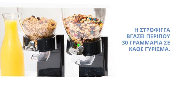 22,90€ από 31,90€ για ένα Διπλό Δοχείο Αποθήκευσης Δημητριακών 500ml x 2, με δυνατότητα παραλαβής και πανελλαδικής αποστολής στο χώρο σας από την DoneDeals Goods.