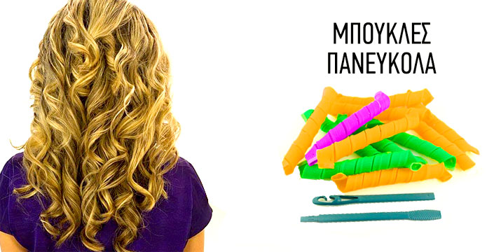 5,90€ από 17,90€ (-61%) για ένα Σετ Rollers 16 Τεμαχίων για Τέλειες Μπούκλες (για μακριά μαλλιά), με δυνατότητα παραλαβής και πανελλαδικής αποστολής στο χώρο σας από την DoneDeals Goods.