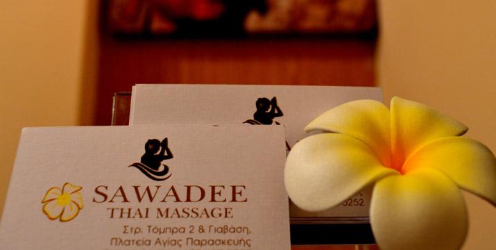 19,90€ από 75€ (-73%) για ένα (1) Thai Oil Μασάζ ΚΑΙ ένα (1) Thai Foot Μασάζ από Ταϋλανδέζα διάρκειας 45' και 30' αντίστοιχα,  στο Sawadee Thai Massage στην Αγία Παρασκευή, πλησίον σταθμού Μετρό Αγία Παρασκευή.