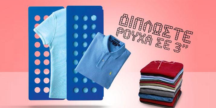 8,90€ για ένα Διπλωτικό Ρούχων από ανθεκτικό και ελαφρύ PVC, με δυνατότητα παραλαβής και πανελλαδικής αποστολής στο χώρο σας από την DoneDeals Goods. εικόνα