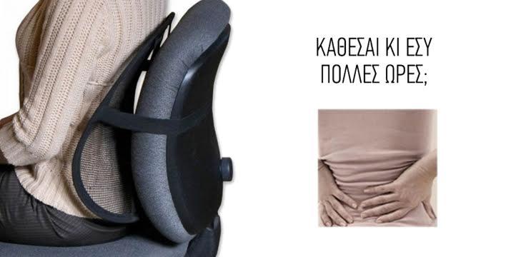 9,90€ από 15€ για ένα Ανατομικό Στήριγμα Πλάτης για το κάθισμα για αποτελεσματική ανακούφιση της μέσης, από την DoneDeals Goods με ΔΩΡΕΑΝ πανελλαδική αποστολή στο χώρο σας.