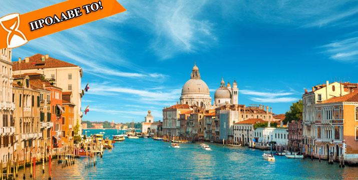 259€ / άτομο για ένα 5ήμερο στη Βενετία με Αεροπορικά, Φόρους & 4 Διανυκτερεύσεις με Πρωϊνό στο κεντρικό Ξενοδοχείο Alexander Hotel, από το ταξιδιωτικό γραφείο Like 2 Travel. εικόνα