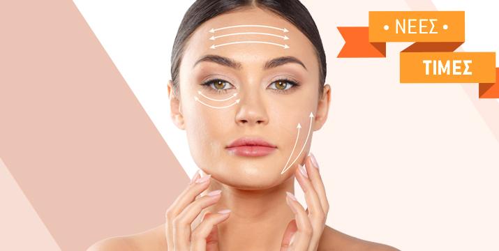Από 119€ (-60%) Botox Allergan (Full Face) ή Ενέσιμο Υαλουρονικό (Full Face ή Χείλη), στα Ιατρεία Human Perfection στο Κολωνάκι. εικόνα