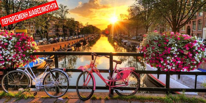 305€ / άτομο για ένα 5ήμερο στo Άμστερνταμ με Αεροπορικά, Φόρους & 4 Διανυκτερεύσεις με Πρωϊνό στο κεντρικό 4* CORENDON VITALITY HOTEL, από το ταξιδιωτικό γραφείο Like 2 Travel. εικόνα