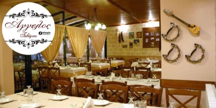 12,5€ από 25€ (-25%) για ένα πλούσιο και απολαυστικό γεύμα 2 ατόμων με ελεύθερη επιλογή στην Ταβέρνα Άγγελος στο Χαϊδάρι, που γνωρίζει από πρώτο χέρι τι σημαίνει παράδοση και ιστορία της γεύσης και σας περιμένει να γευτείτε παλιές συνταγές, παραδοσιακά πιάτα και ψητά στη θράκα. εικόνα
