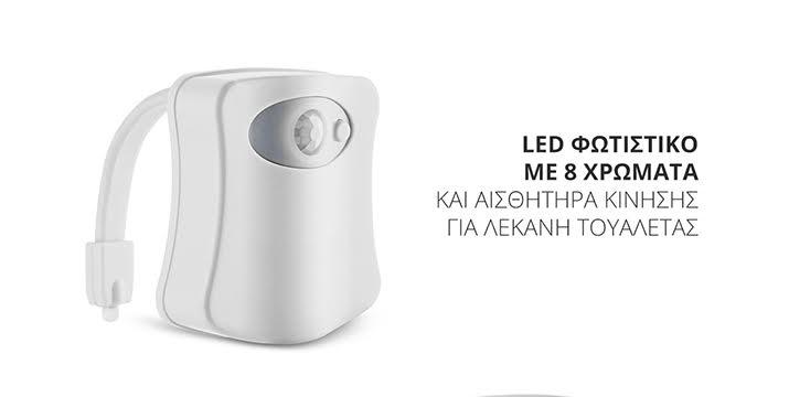9,90€ από 19,90€ (-50%) για ένα LED Φωτιστικό με 8 Χρώματα και Αισθητήρα Κίνησης για Λεκάνη Τουαλέτας, κατάλληλο για το σπίτι αλλά και ξενοδοχεία, εστιατόρια, καφετέριες και μπαρ, από την DoneDeals Goods με ΔΩΡΕΑΝ πανελλαδική αποστολή στο χώρο σας.