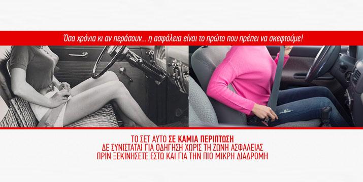2,90€ από 8,90€ (-67%) για ένα Σετ Απενεργοποιητή 'Ηχου Ζώνης Ασφαλείας Αυτοκινήτου,  με δυνατότητα παραλαβής και πανελλαδικής αποστολής στο χώρο σας από την DoneDeals Goods.