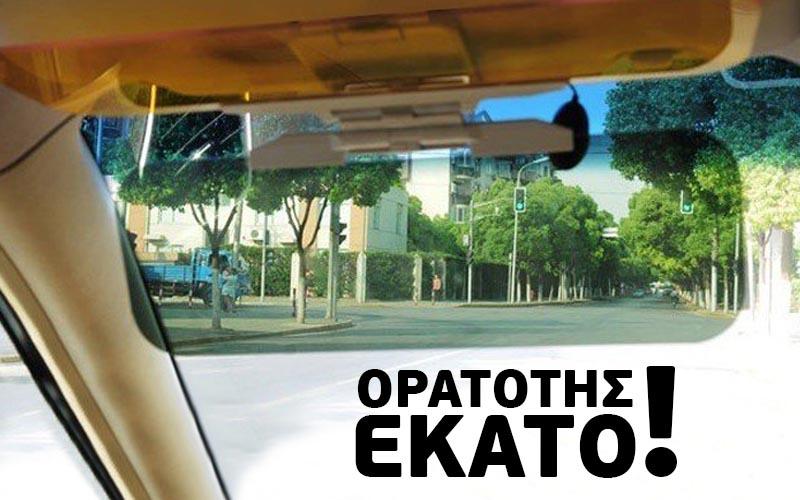 3,90€ από 7,90€ (-50%) για ένα Αλεξήλιο Αυτοκινήτου Ημέρας & Νύχτας See Clear, με παραλαβή ή δυνατότητα πανελλαδικής αποστολής στο χώρο σας από την Idea Hellas στη Νέα Ιωνία.
