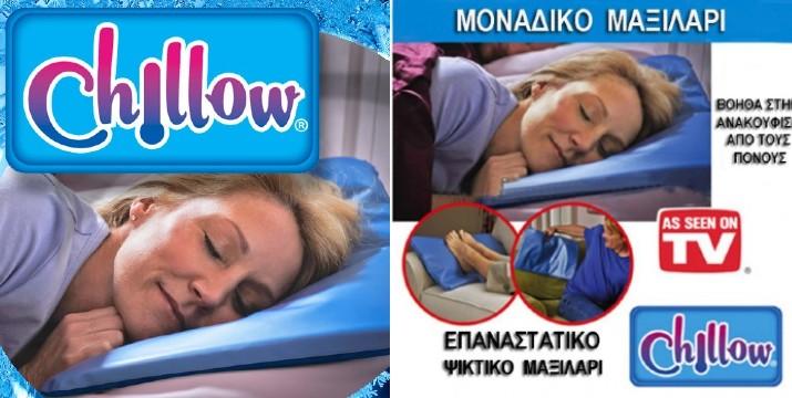 7,90€ από 14,90€ (-47%) για ένα Δροσερό Μαξιλάρι Chillow, που κάνει τον ύπνο σας δροσερό, με παραλαβή ή δυνατότητα πανελλαδικής αποστολής στο χώρο σας από την Idea Hellas στη Νέα Ιωνία.